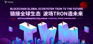 Tron (TRX) становится еще сильнее с запуском Tron Virtual Machine