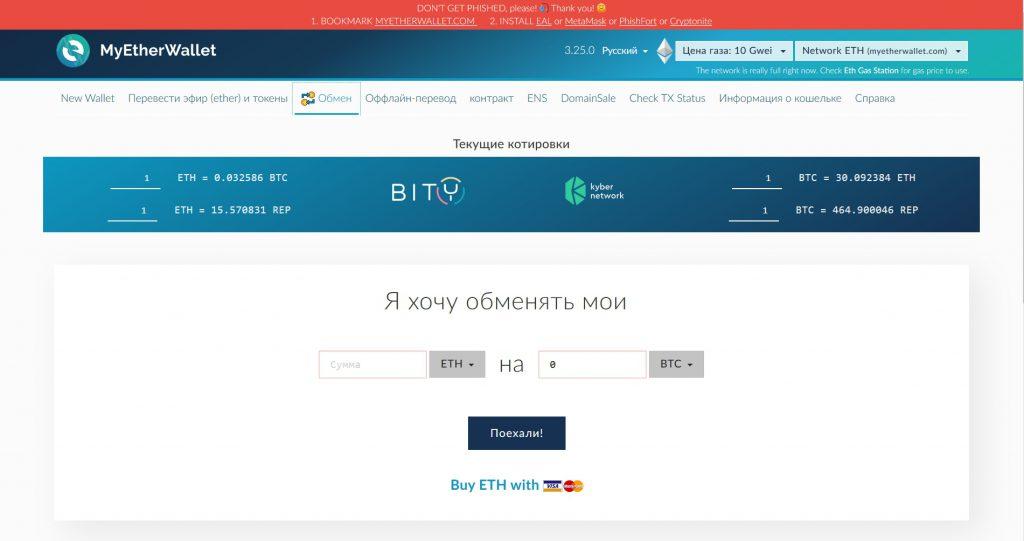 Обмен криптовалюты в кошельке MyEtherWallet