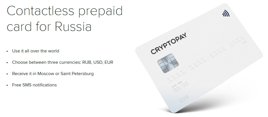 Предоплаченная криптокарта Cryptopay для России